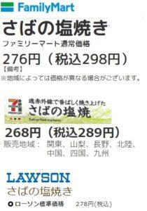 主要コンビニ3社のさばの塩焼き値上げ価格リスト