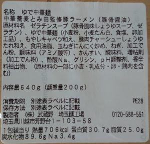 セブンイレブンの中華蕎麦とみ田監修 豚ラーメン豚骨醤油の栄養成分表