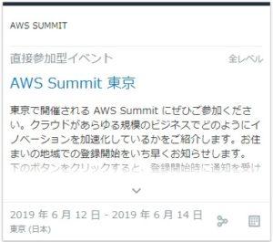 AWS SUMMIT TOKYOでDeepRacer開催