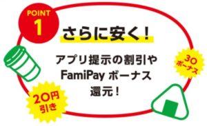 ファミリーマートのファミペイ(FamiPay)のメリット1さらに安く!