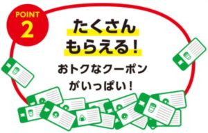 ファミリーマートのファミペイ(FamiPay)のメリット2たくさんもらえる!