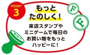 ファミリーマートのファミペイ(FamiPay)のメリット3もっと楽しく!
