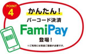 ファミリーマートのファミペイ(FamiPay)のメリット4かんたん!バーコード決済