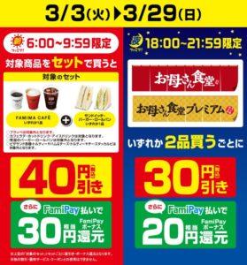 ファミリーマートのファミペイ(FamiPay)で割引&ポイント還元!2020年3月3日から