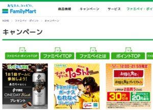 ファミペイ(FamiPay)のファミマ公式情報