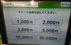 ファミペイ(FamiPay)の現金チャージ画面