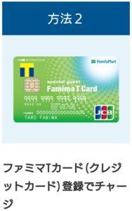 ファミリーマートのファミペイ(FamiPay)クレジットカード機能付きTカードによるチャージ方法
