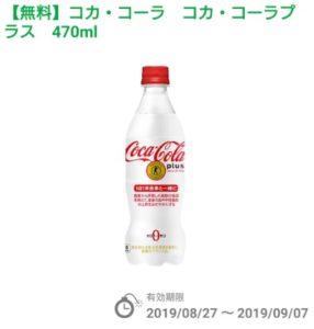 ファミリーマートのファミペイ(FamiPay)コカ・コーラプラスの無料クーポン