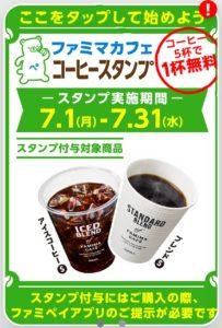 ファミリーマートのファミペイ(FamiPay)のコーヒースタンプ5回に1回無料機能