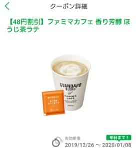 ファミリーマートのファミペイ(FamiPay)ファミマカフェほうじ茶ラテのクーポン
