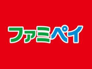 ファミリーマートのファミペイ(FamiPay)ロゴ