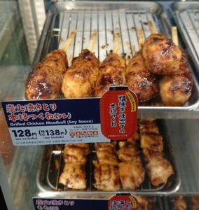 ファミリーマートの炭火焼きとり 本格つくね(タレ)ホットスナックコーナーの写真