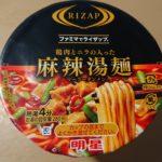 ファミリーマートのライザップRIZAP麻辣湯麺のパッケージ