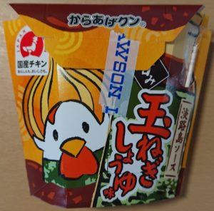ローソン からあげクン玉ねぎしょうゆ味(淡路島ソース)味のパッケージ