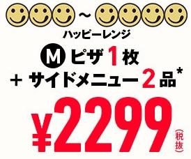 ドミノピザ カラフルサマー セット2299円クーポン