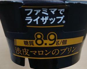 ファミリーマートのファミマでライザップ 渋皮マロンのプリン のパッケージ横