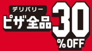 ピザハット ピザ全品 デリバリー限定30%割引クーポン