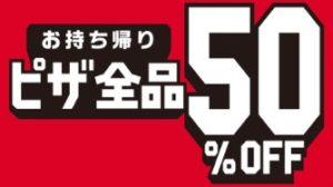 ピザハット ピザ全品 お持ち帰り限定50%割引クーポン