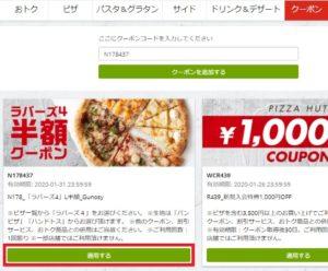 ピザハットのクーポンの使い方ステップ2