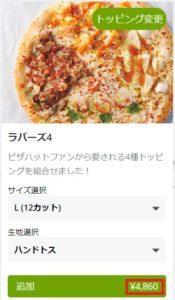 ピザハット ラバーズ4のLサイズの値段