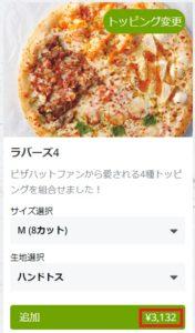 ピザハット ラバーズ4のMサイズの値段