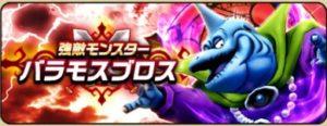 ドラクエウォーク 強敵モンスター「バラモスブロス」登場!