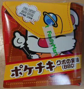 ファミリーマートのポケチキ クポの実BBQ味パッケージ2