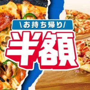 ドミノピザ お持ち帰り半額 クーポン2020年6月15日開始!