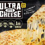 ドミノピザのニューヨーカー ウルトラチーズのロゴ2020年1月27日