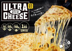 ドミノピザのニューヨーカー1Kgウルトラチーズのロゴ2020年1月27日爆誕!