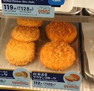 ホットスナックコーナーのファミリーマート北海道グラタンコロッケ