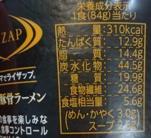 ファミリーマートのライザップRIZAP醤油豚骨ラーメンの栄養成分表