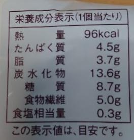 ローソンのブランのキャラメル蒸しケーキの栄養成分