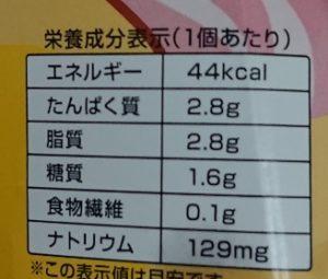 ローソンのからあげクンカルボナーラ味の栄養成分