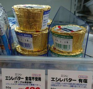 成城石井のエシレバター