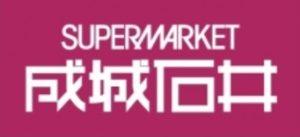 成城石井のロゴ