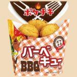 ファミリーマートのポケチキ バーベキュー(BBQ)味のパッケージ