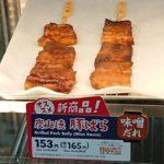 ホットスナックコーナーのファミマ炭火焼豚ばら串(味噌ダレ)