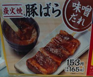 ホットスナックコーナーのファミマ炭火焼豚ばら串(味噌ダレ)店内看板