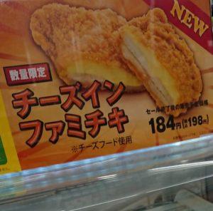 ホットスナックコーナーのファミマ チーズインファミチキ説明広告