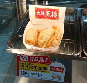 ホットスナックコーナーのファミマ 大阪王将 揚げ餃子
