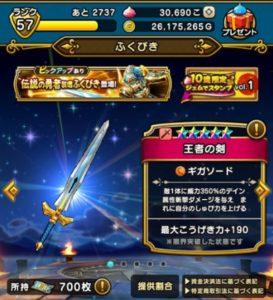 ドラクエウォーク 伝説の勇者装備 王者の剣