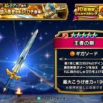 ドラクエウォーク 伝説の勇者装備ふくびき 王者の剣