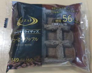 ファミリーマートのファミマでライザップ RIZAPコーヒーワッフルのパッケージ