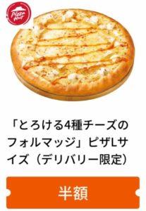 ピザハット とろける4種チーズのフォルマッジ デリバリー限定50%割引クーポン2020年8月31日まで