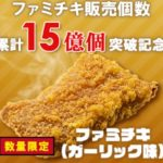 ファミリーマートのファミチキ(ガーリック味)2020年6月30日発売
