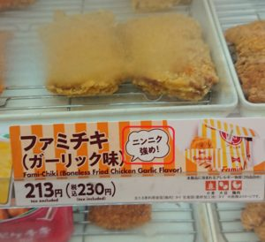ホットスナックコーナーのファミマ ファミチキ(ガーリック味)