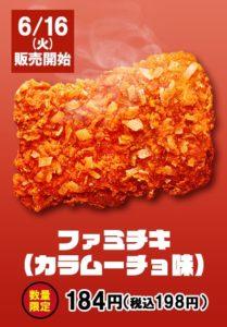 ファミリーマートのファミチキ(カラムーチョ味)2020年6月16日発売