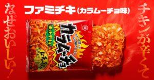 ファミマ ファミチキ(カラムーチョ味)チキンが辛くてなぜおいしい!