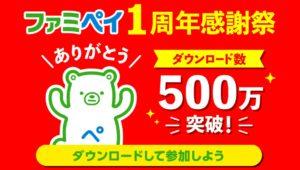 ファミマのファミペイ(FamiPay)1周年感謝祭